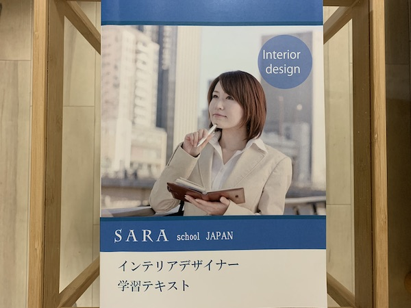 インテリアデザイナー(SARAスクール)のテキスト