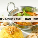 インド料理ソムリエはテキストと過去問がなく独学難易度が高い?