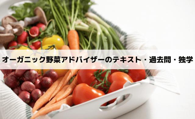 オーガニック野菜アドバイザーのテキストと過去問はある?独学難易度を解説