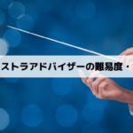 オーケストラアドバイザーの難易度と合格率、過去問について解説