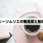 コーヒーソムリエの難易度は?勉強時間と過去問を解説