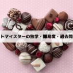 チョコレートマイスターの独学難易度は?過去問とテキストを解説