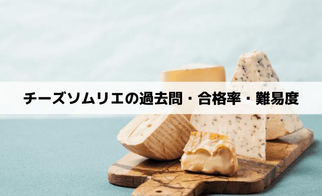 チーズソムリエの過去問は非公開?合格率と難易度について解説