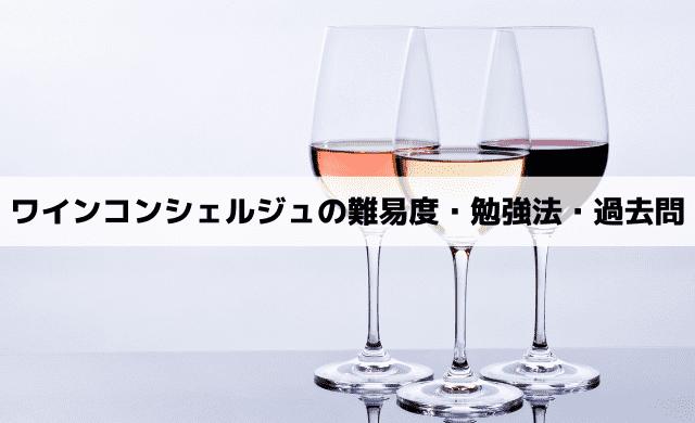 ワインコンシェルジュの難易度は高い?勉強法と過去問を解説