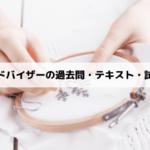刺繍アドバイザーの過去問とテキスト、試験内容を解説
