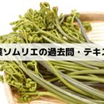 山菜ソムリエはテキストの指定がない?過去問も公開されていない?