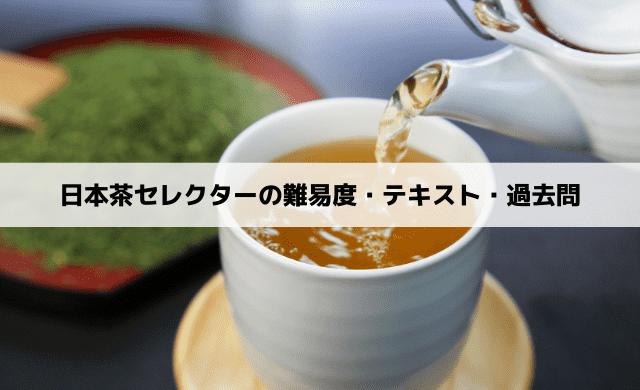 日本茶セレクターの難易度は高い?テキストと過去問も解説