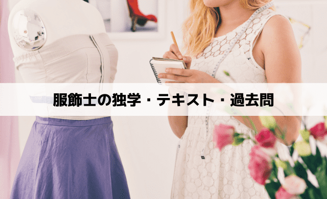 服飾士の独学取得は難しい?テキストと過去問について解説