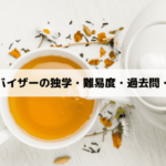 紅茶アドバイザーの独学難易度は高い?過去問とテキストについて解説