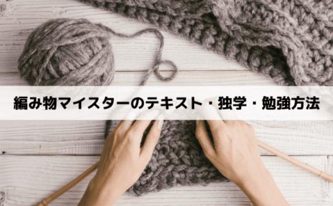 編み物マイスターのテキストについて解説!独学の勉強方法がない?