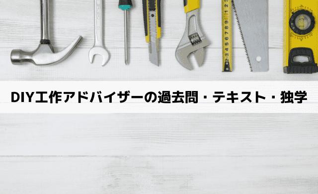 DIY工作アドバイザーの過去問とテキストは?独学について解説
