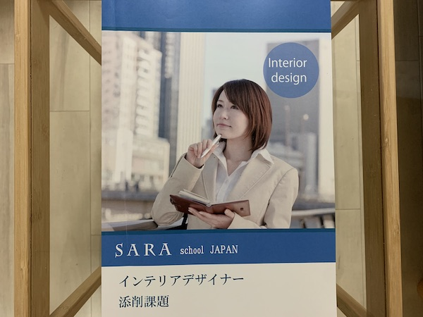 SARAスクールの添削課題